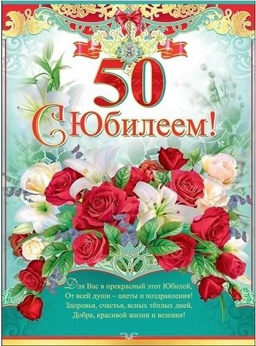 Поздравление с юбилеем 50 летием тете