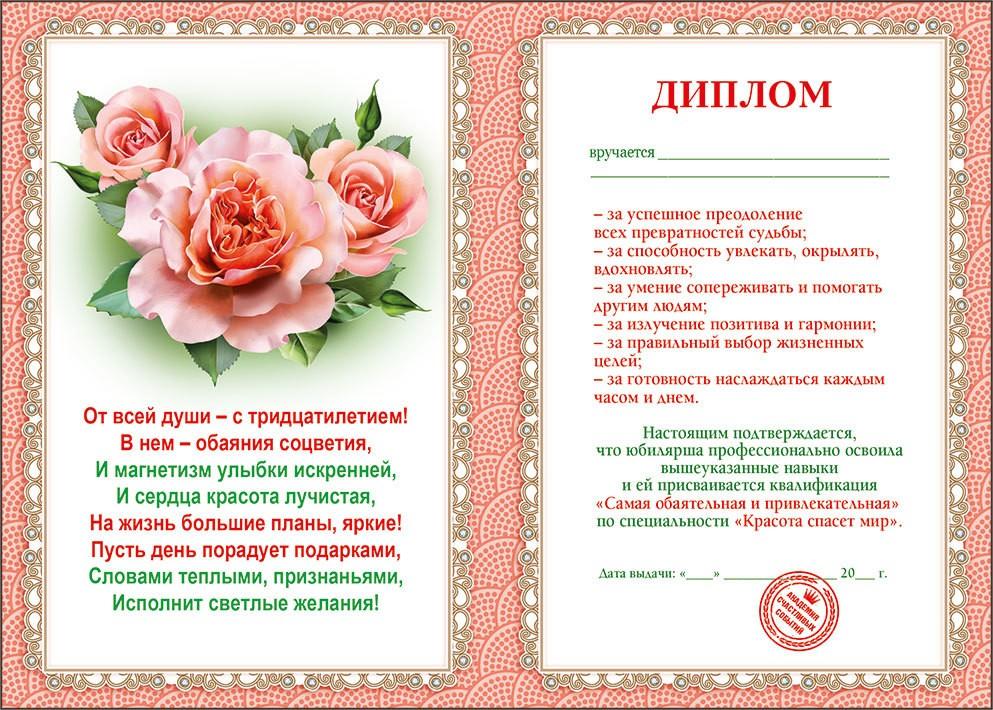 Поздравление с юбилейной грамотой