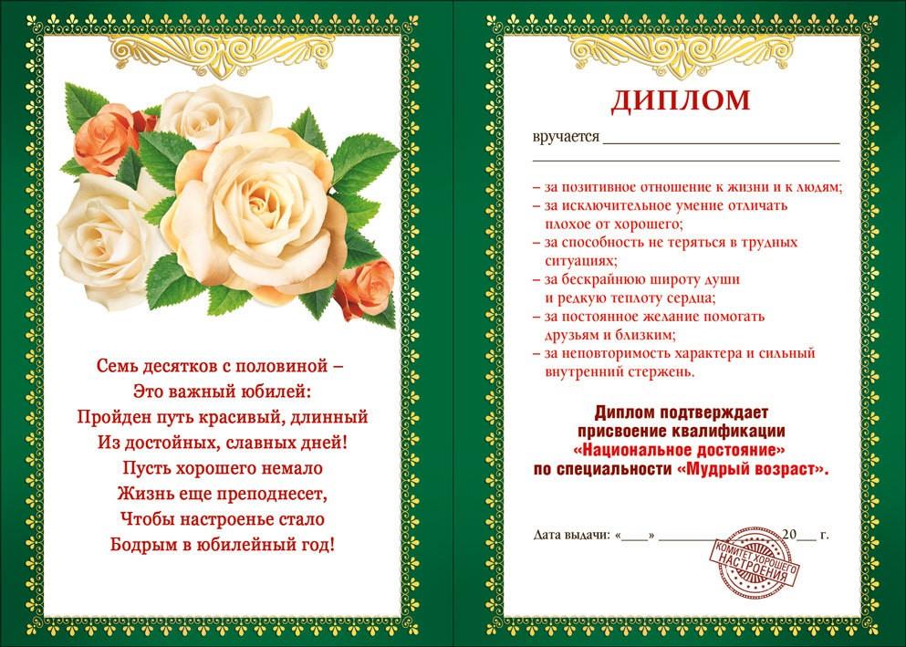 Поздравление к диплому на юбилей